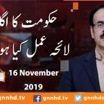 Live with Dr. Shahid Masood | GNN | 16 November 2019