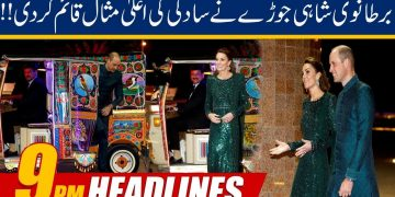 News Headlines | 9:00pm | 15 Oct 2019 | 24 News HD