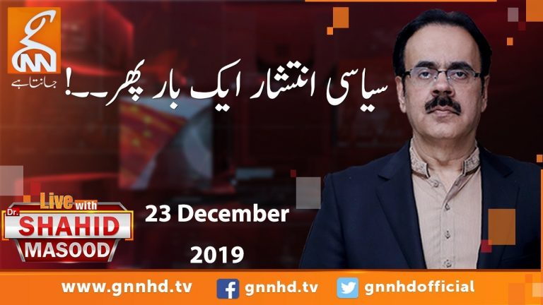 Live with Dr. Shahid Masood | GNN | 23 December 2019