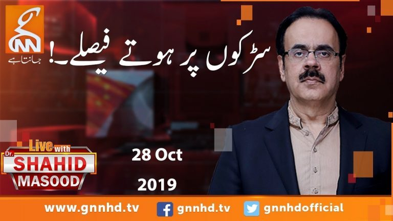 Live with Dr. Shahid Masood | GNN | 28 October 2019