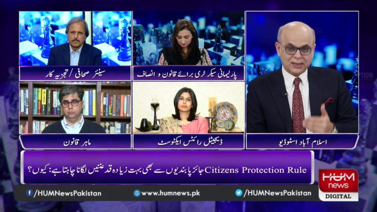 Program Breaking Point with Malick, Feb 16, 2020 | Hum News