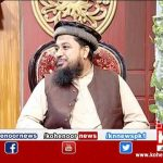 Raah-e-Falah 08 March 2020 | Kohenoor News Pakistan