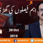 Live with Dr. Shahid Masood | GNN | 29 October 2019