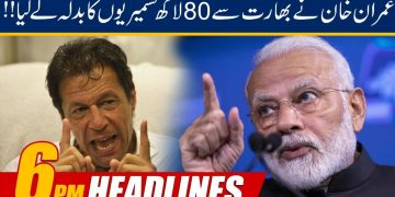 News Headlines | 6:00pm | 11 Oct 2019 | 24 News HD