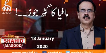 Live with Dr. Shahid Masood | GNN | 18 January 2020