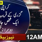 Newsone Headlines 12AM | 5-November-2019