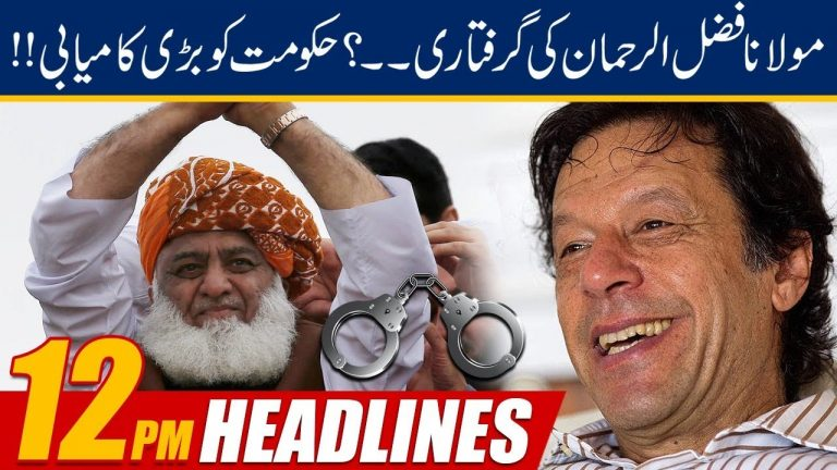 News Headlines | 12:00pm | 4 Nov 2019 | 24 News HD