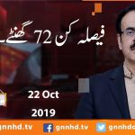 Live with Dr. Shahid Masood | GNN | 22 October 2019
