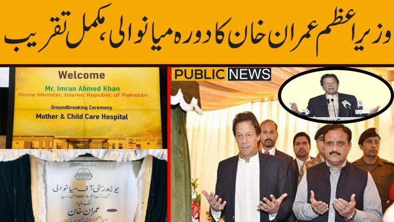PM Imran Khan in Mianwali (Complete ceremony )   22 November 2019   Public News