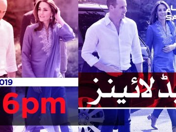 Samaa Headlines - 6PM - 15 October 2019