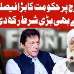 On The Front with Kamran Shahid | 16 October 2019 | Dunya News