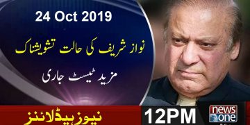 Newsone Headlines 12PM | 24-October-2019