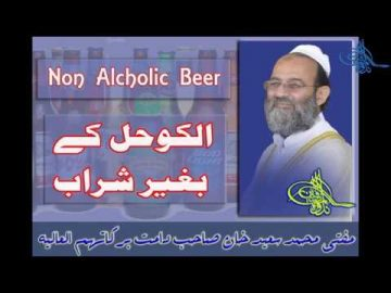 Is it Permissible to Drink Non-Alcoholic Beverages? بغیر الکوحلوالے مشروبات SQ0919-016