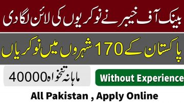 BOK Jobs, All Pakistan Bank of Khyber Jobs ,NTS Jobs , Apply Online , cash Officer and MTos