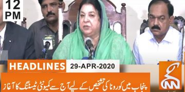 News Headlines | GNN | 12 PM | 29 April 2020