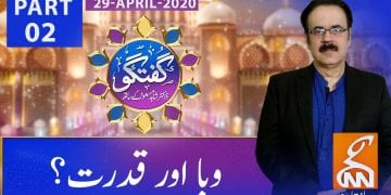 Guftagu with Dr. Shahid Masood | Part 02 | GNN | 29 April 2020