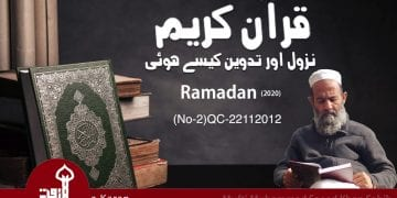 How Quran Got Preserved Full Bayan (Part 4 + 5 + 6) (Quotes from Hadith Books) QC22112012