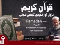 How Quran Got Preserved Part 7 - قرآن کا نزول اور تدوین کیسے ہوئی Ramadan 7th 2020 Night Session
