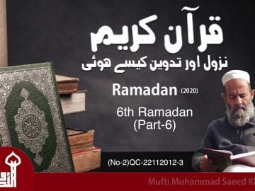How Quran Got Preserved Part 6 - قرآن کا نزول اور تدوین کیسے ہوئی Ramadan 6th 2020 Night Session