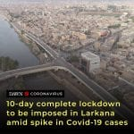 Deputy Commissioner (DC) Larkana Nouman Siddique will impose a complete lockdown... 5