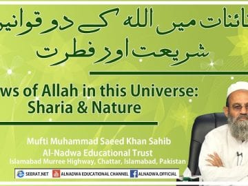 2 Laws of Allah in this Universe: Sharia & Nature کائنات میں اللہ کے دو قوانین، شریعت اور فطرت