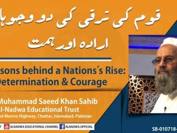 2 Causes behind a Nation's Rise: Determination & Courage - قوم کی ترقی کی دو وجوہات: ارادہ اور ہمت