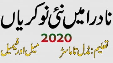 Latest Nadra Jobs 2020 ,national database and registration authority Jobs, golden Career Opportunity