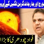 Two solar, four lunar eclipses in 2020: Fawad Ch | Headlines 12 PM | 21 June 2020 | Dunya News | DN1