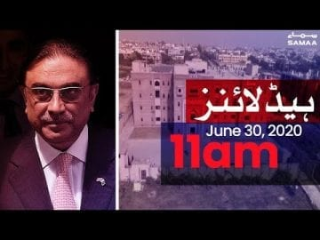 Samaa Headlines 11am | Zardari's arrest warrant issued in Toshakhana case