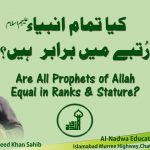 Are All Prophets of Allah Equal in Ranks & Stature? - کیا تمام انبیاء رتبے میں برابر ہیں؟