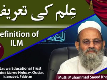 Definition of ILM - علم کی تعریف