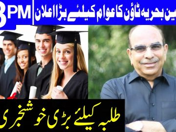 Chairman Bahria Town's big announcement for the Students | Headlines 3 PM | 5 July 2020 | DN1
