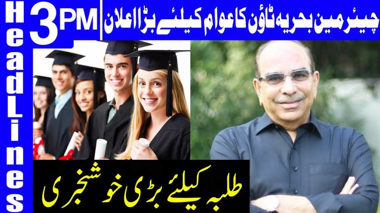 Chairman Bahria Town's big announcement for the Students   Headlines 3 PM   5 July 2020   DN1