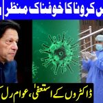 48 Doctors Resigned from their Job | Headlines & Bulletin 9 PM | 5 July 2020 | Dunya News | DN1