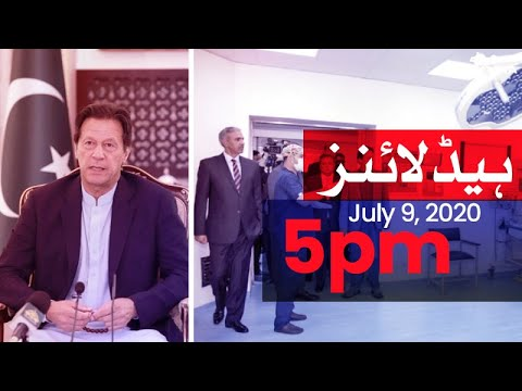 Samaa Headlines 5pm   I appeal to the nation to celebrate Eid with simplicity: PM Imran Khan