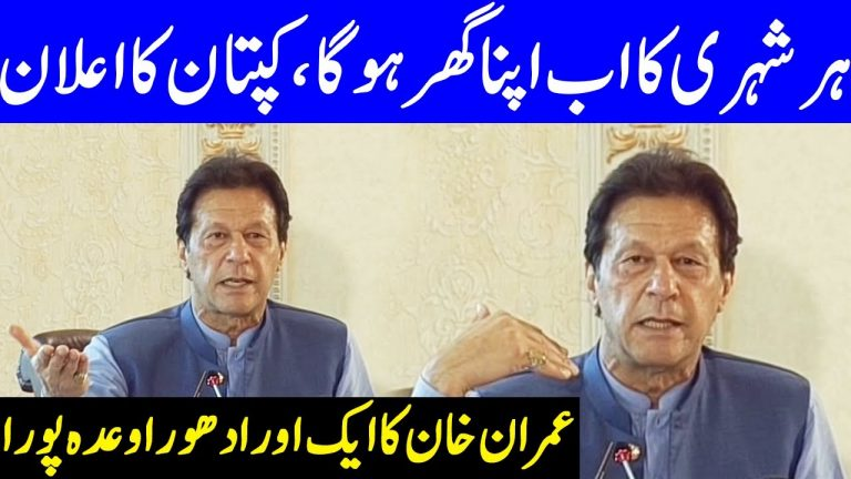 PM Imran Khan Speech Today | 10 July 2020 | Dunya News | DN1
