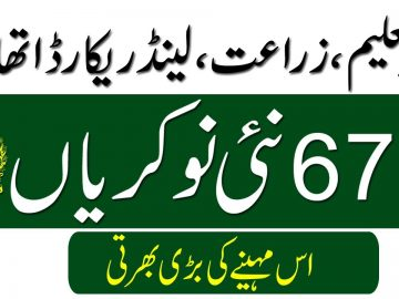 Latest Government Jobs in Pakistan, Three Best Departments of jobs , Online Apply