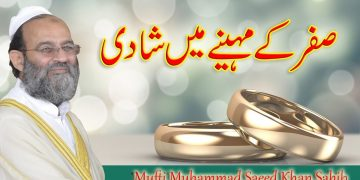 Marriage in month of Safar | صفر کے مہینے میں شادی | Mufti Muhammad Saeed Khan SQ0919-040