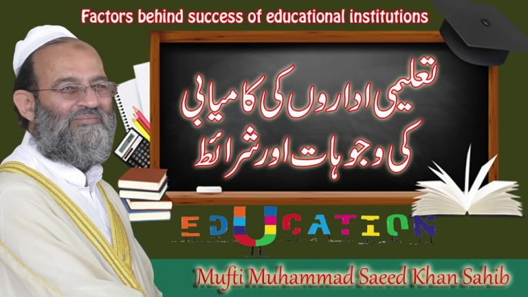 Factors behind success of educational institutions - تعلیمی اداروں کی کامیابی کی وجوہات اور شرائط