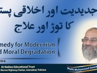 Remedy for Modernism and Moral Degradation - جدیدیت اور اخلاقی پستی کا توڑ اور علاج