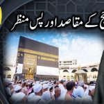 Purpose and background of Hajj | Ilmo Hikmat | 26 July 2020 | Dunya News | DN1