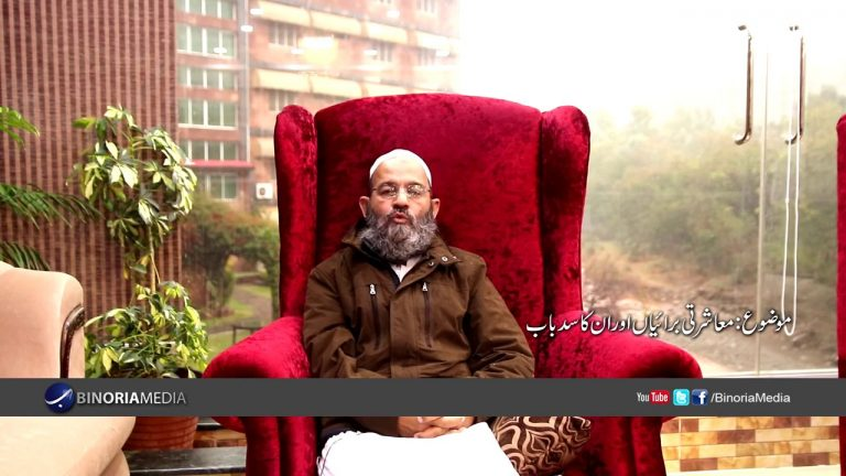 Raising Awareness of the Moral Diseases in a Society - معاشرتی برائیاں اور ان کا سدباب