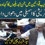 Will not accept proposed changes in NAB law | Shah Mehmood Qureshi speech in National Assembly