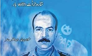 Five-in-one-minute: Pakistan remembers MM Alam on 6th July 7