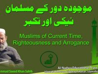 Muslims of Current Time, Good Deeds and Kibr - موجودہ دور کے مسلمان، نیکی اور تکبر