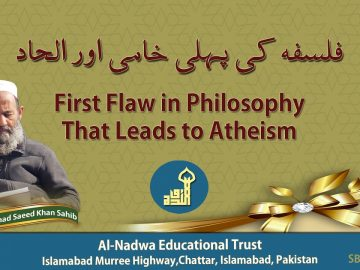 First Flaw in Philosophy That Leads to Atheism --- فلسفہ کی پہلی خامی اور الحاد