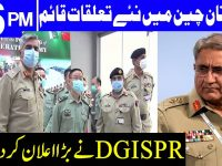 Chinese defence attache ,delegation visit ISPR | Headlines 6 PM | 1 August 2020 | Dunya News | DN1