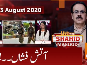 Live with Dr. Shahid Masood | GNN | 03 August 2020