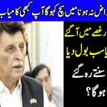 Raja Farooq Haider Khan Complete Speech | 5 August 2020 | Dunya News | DN1
