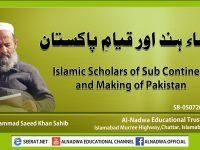 علماء ہند اور قیام پاکستان Islamic Scholars of Sub Continent and Making of Pakistan